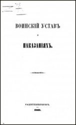 Книга Воинскiй уставъ о наказанiяхъ