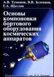 Книга Основы компоновки бортового оборудования космических аппаратов