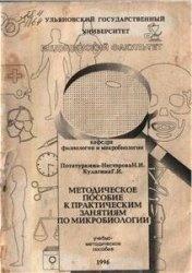 Книга Методическое пособие к практическим занятиям по микробиологии