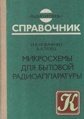 Книга Микросхемы для бытовой радиоаппаратуры. Дополнение второе: Справочник