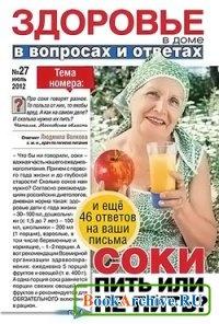 Журнал Здоровье в доме №27 (июль 2012).