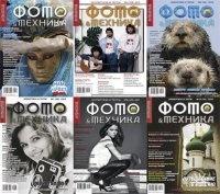"""Журнал Подшивка журнала """"Потребитель. Фото & Техника"""". 7 номеров (2009-2011)."""