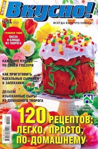 Книга Журнал: Телескоп. Вкусно! №4 (054) (апрель 2014)