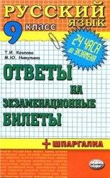 Русский язык. Ответы на экзаменационные билеты. 9 класс