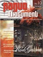 Книга Радиолюбитель, №10 (Октябрь) 2008