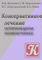 Книга Консервативное лечение остеохондроза позвоночника
