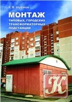 Книга Монтаж типовых городских трансформаторных подстанций