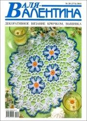 Журнал Валя-Валентина № 20 2011