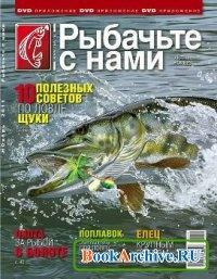 Журнал Рыбачьте с нами № 11 2011.