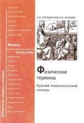 Книга Физические термины: краткий этимологический словарь