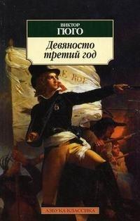 Книга Виктор Гюго Девяносто третий год