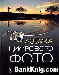 Книга Азбука цифрового фото
