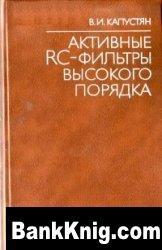 Книга Активные RC-фильтры  высокого  порядка