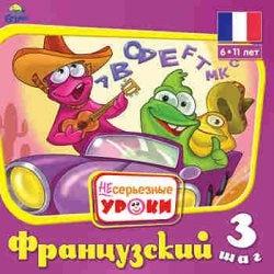 НЕсерьезные уроки. Французский. Шаг 3 (6–11 лет)