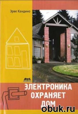 Книга Электроника охраняет дом
