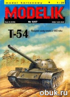 Книга Modelik №5 2007 - российский танк T-54