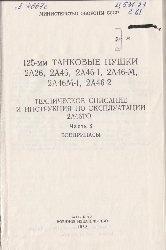 Книга 125-мм Танковые Пушки 2А26, 2А46 ТО и ИЭ. Боеприпасы