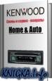 Книга Kenwood. Схемы и сервис - мануалы