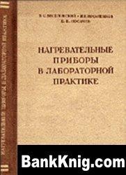 Книга Нагревательные приборы в лабораторной практике