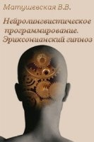 Нейролингвистическое программирование. Эриксонианский гипноз