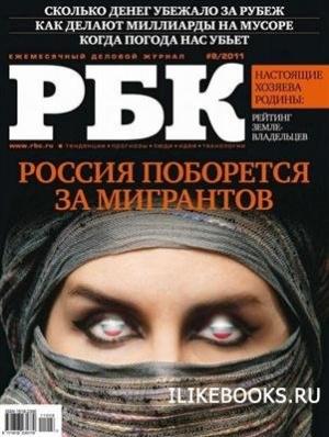 Журнал РБК №8 август 2011