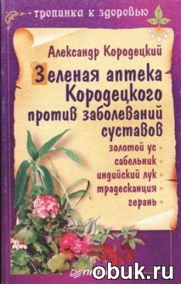 Книга Кородецкий А.В. - Зеленая аптека Кородецкого против заболеваний суставов
