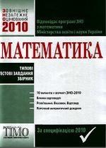 Книга Математика. Типовi тестовi завдання. Збiрник. Гальперiна А.Р., 2010
