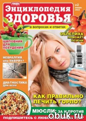 Книга Народный лекарь. Энциклопедия здоровья № 2 2015