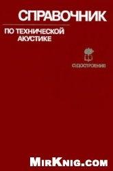 Книга Справочник по технической акустике