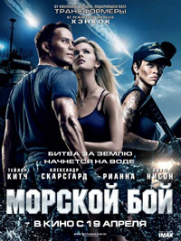Морской бой / Battleship (2012/BDRip/HDRip)
