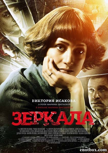 Зеркала (2013/WEB-DL/WEB-DLRip)