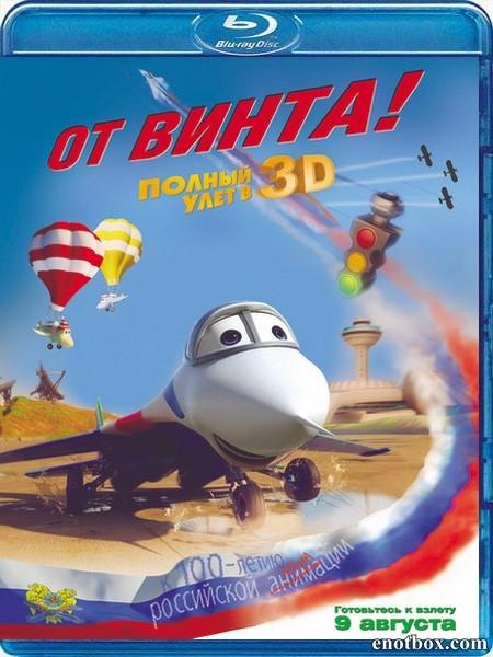 От винта 3D (2012/BDRip/HDRip)