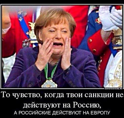 То чувство, когда твои санкции не действуют на Россию, а Российские действуют на Европу