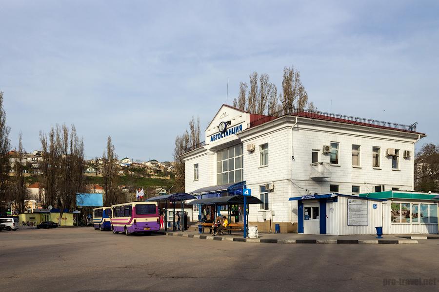 Севастополь. Автовокзал