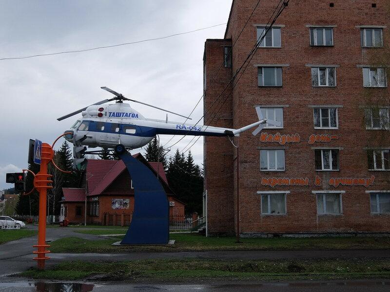 Таштагол - Вертолет