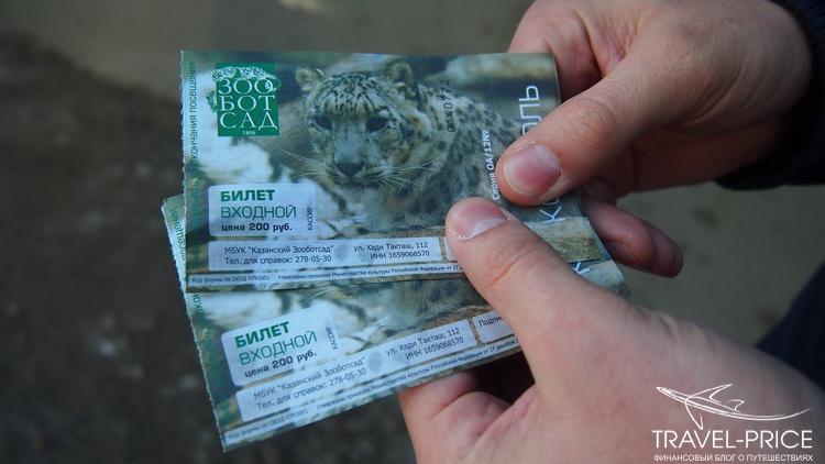 билеты в Казанский зоопарк, цена 200 руб