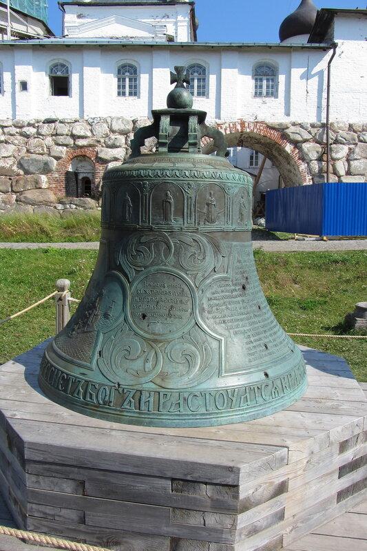 Соловецкий колокол
