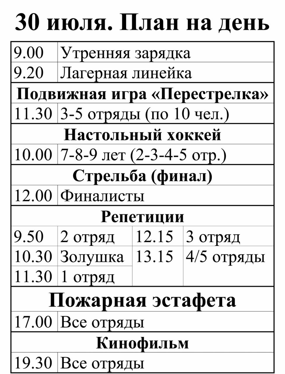 30-июля-план-на-день.jpg