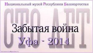ЗАБЫТАЯ ВОЙНА. 100лет. Уфа-2014