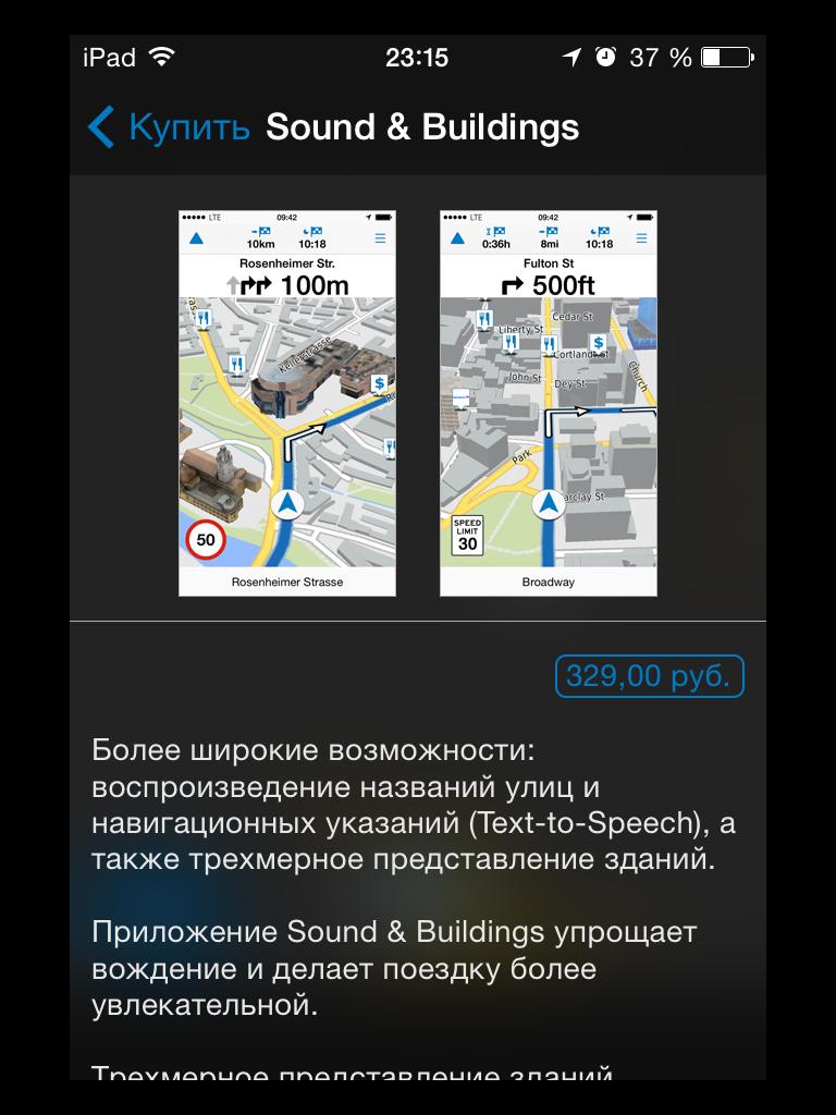Garmin viago для apple iPad