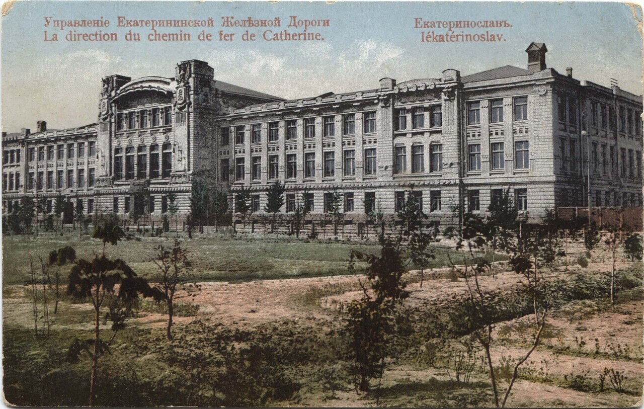 Екатерининский проспект и Управление Екатер. ж. д