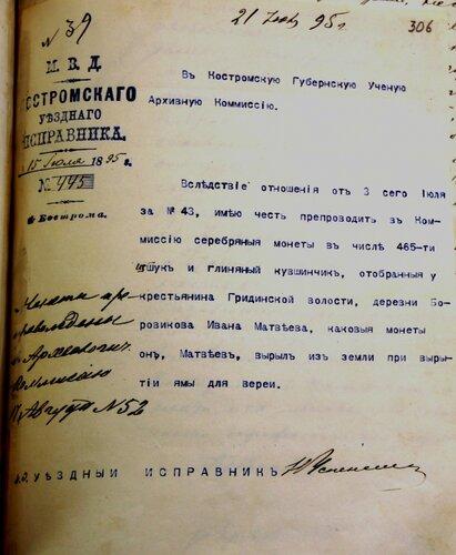 ГАКО, ф. 179, оп. 2, д. 66, л. 306.