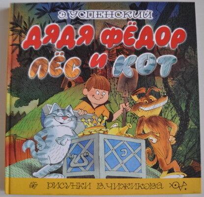 Произведения успенского-дядя федор и пес и кот