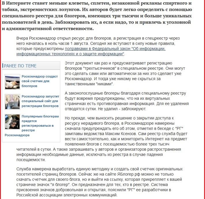 Закон о блогерах(2).