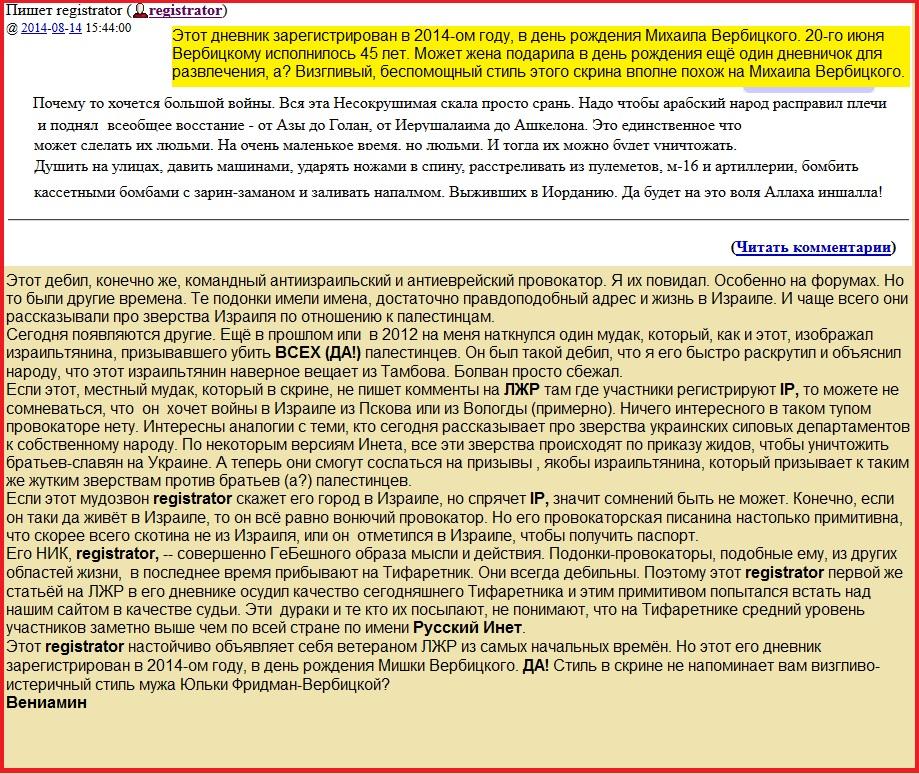 Вербицкий, Регистратор, Израиль, провокатор, провокация.