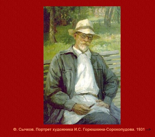 Портрет художника Горюшкина-Сорокопудова, 1931, Ф. Сычков
