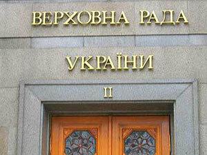 В Украине возможен роспуск Верховной рады