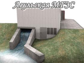 Агульская МГЭС.jpg