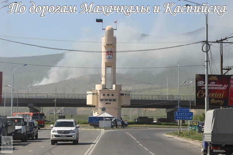 По дорогам Махачкалы и Каспийска.jpg