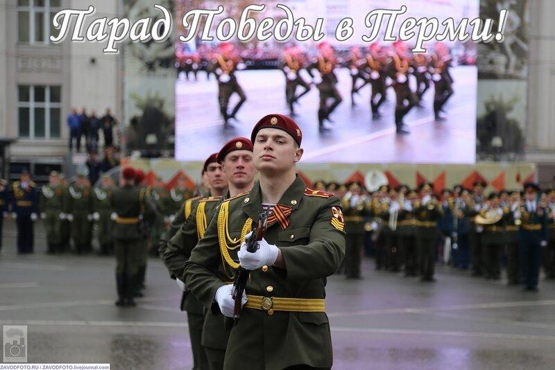 Парад Победы в Перми!.jpg